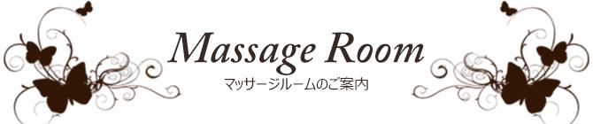 新大阪のマッサージルーム