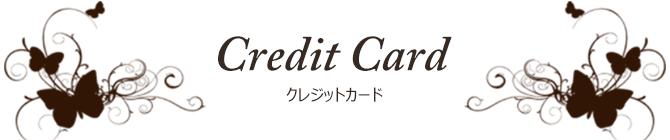 クレジットカードでのご利用方法
