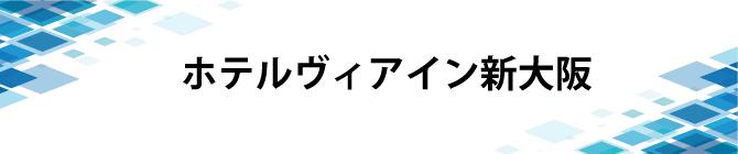 ホテルヴィアイン新大阪