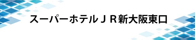 スーパーホテルJR新大阪東口